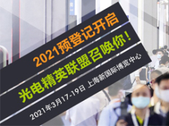 """慕尼黑上海光博会预登记现已开启,2021""""追光""""之旅我们为您安排!"""