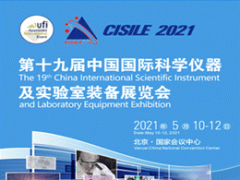 第十九届中国科仪展(CISILE 2021)观众实名预登记通道现已全面开启!