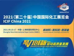 【官方邀请函】2021(第二十届)中国国际化工展览会|聚力创新—驱动高质量发展