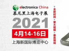 2021慕尼黑上海电子展览会预登记火热进行中!