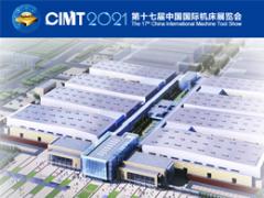 中国国际机床展览会CIMT 2021看点一:数字化贯穿制造链各个环节,形成制造技术发展主旋律