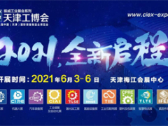 展会效果显著,第十七届天津工博会2021年6月3-6日盛大开启!