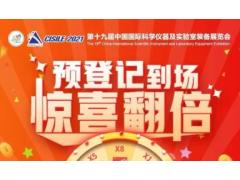 科仪展CISILE【预登记有奖+现场最高翻8倍】活动全新升级!