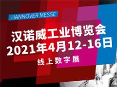 2021汉诺威工业博览会:纯数字形式,打开新世界