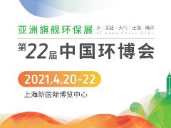第22届中国环博会即将启幕,环境产业强势反弹,展会增长引擎重启