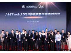 凝心聚力踏新程 AMTech2021领导展商成功签约