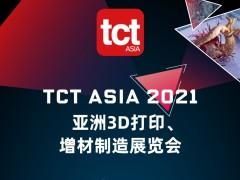 相聚TCT亚洲峰会,见证汽车行业变革