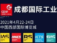 推动产业集成,拥抱智能工业——首届成都国际工业博览会开幕在即