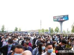 工业引领,赋能产业新发展——首届成都国际工业博览会今日圆满闭幕