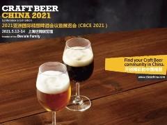 稳抓第三、迎接第四消费时代,CBCE亚洲精酿展5月即将开幕