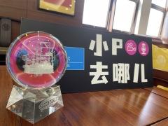 PTC ASIA展30周年特别活动——聚焦上海圣克赛斯液压股份有限公司