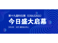 5月10日,第十九届中国国际科学仪器及实验室装备展(CISILE)北京盛大开幕