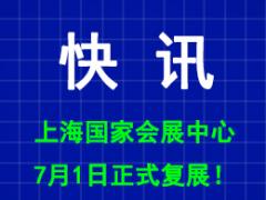 上海国家会展中心7月1日正式复展!(附最新工业展会排期表)