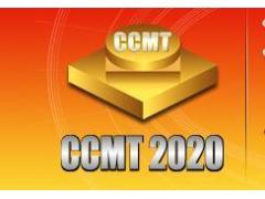 【重磅通知】第十一届中国数控机床展览会(CCMT2020) 停止举办的通知