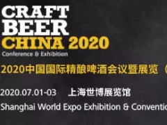 CBCE中国国际精酿啤酒展展前预热!已经在线等待啦~