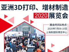 亚洲最大的3D打印专业展会,将于7月8日-10日在上海举办!