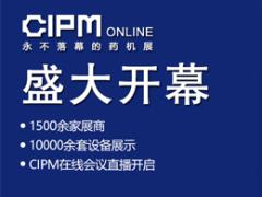 CIPM药机展线上展会盛大开幕!