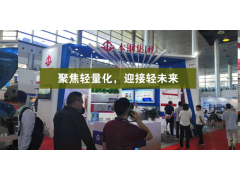 2020中国国际轻量化材料与汽车用钢技术展览会