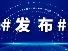 北京防控调至二级!会展怎么办?