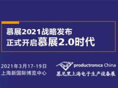 2021年productronica China全新亮相,规模将进一步扩大