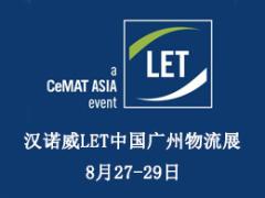 2020年物流行业标杆盛会 | 8月27-29日汉诺威LET中国广州物流展与您重聚羊城!