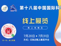 【重要通知】CISILE线上展7月20日正式启幕!