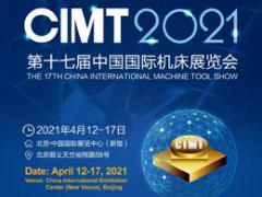 (CIMT 2021)中国国际机床展览会招展工作全面启动