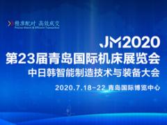 第23届青岛国际机床展览会7月扬帆起航!