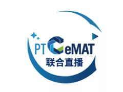 双展合璧,论剑云端 — PTC&CeMAT首次联合直播开启!