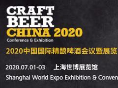 亚太区精酿行业旗舰展会CBCE7月1日-3日如期开展,附观展指南
