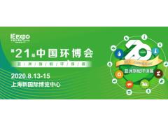 疫后重启的第21届中国环博会还有哪些企业参展?第一批参展名单来了!
