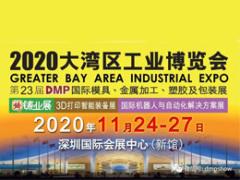 """2020DMP工博会将迎""""国际机器人与自动化展览暨会议(iRACE)"""""""