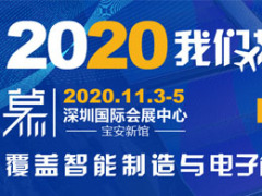 11月3-5日,华南激光展   跨越融合升级—聚焦激光新应用