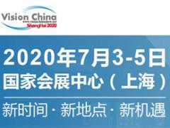 7月3日,VisionChina(上海)盛大开幕!象征行业复苏,稳步前行