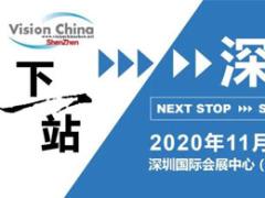 助力复市,拥抱新时期商机 VisionChina(上海)2020圆满落幕!