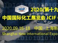 九月上海见!ICIF China 2020中国国际化工展如期召开!