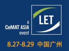 """LET""""拍了拍"""" 你!8月27-29日汉诺威LET中国广州物流展重磅来袭!"""