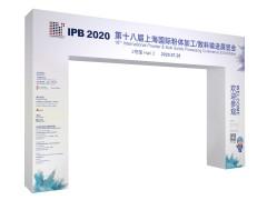 IPB2020上海粉体展七月底盛大开幕,展馆升级助力粉体产业复苏