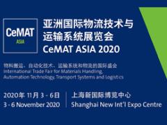 CeMAT亚洲物流展预登记系统已上线!你要的答案都在这里
