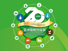 疫情之后有哪些新机会?第21届中国环博会约您一起来看看