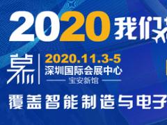 重磅   下一站深圳慕展,再续5G与新基建下的智能制造行业盛会!