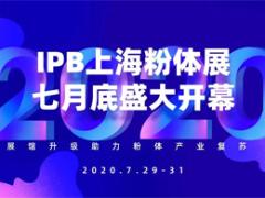 IPB2020粉体展即将开幕   议颗粒学新技术,聚化工制药终端买家