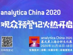 analytica China 2020整装待发 期待与您相逢在收获的季节