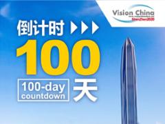 VisionChina(深圳)机器视觉展倒计时100天!