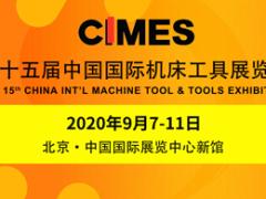 官宣   第十五届中国国际机床工具展览会(CIMES 2020)延期至9月7-11日