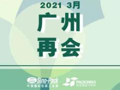 Sino-Pack商贸配对,增强互联互通,新展六大专区,面向疫后新常态