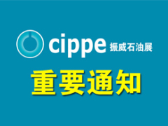 【实名登记】cippe2020上海石油石化展预登记开启,实名+预约制你必须了解这些!