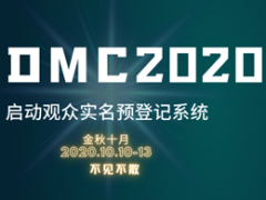 【观展新常态】6连问答助您搞定DMC2020实名制预登记系统!
