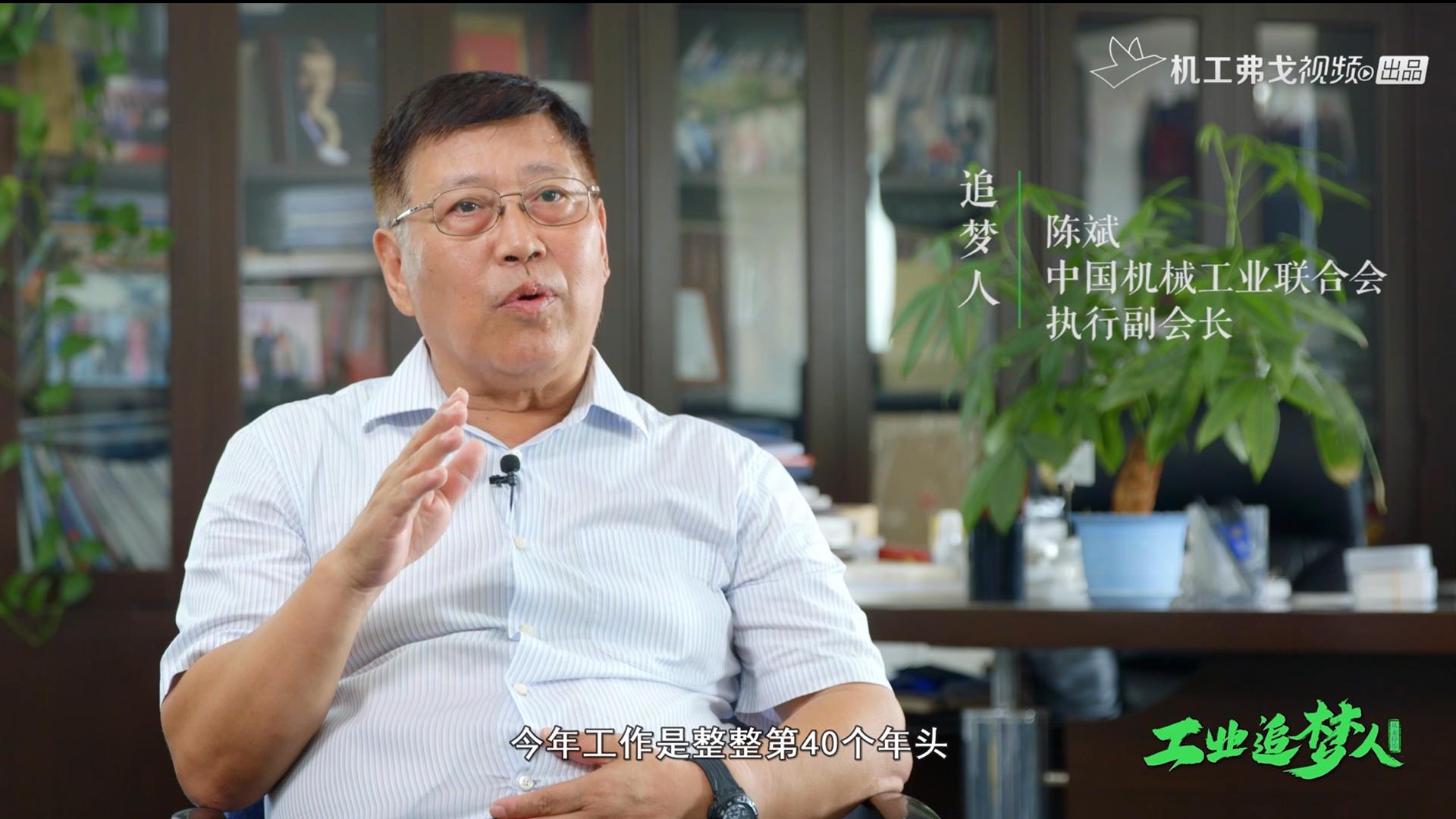 【工业追梦人】满怀激情 御风而行—陈斌先生