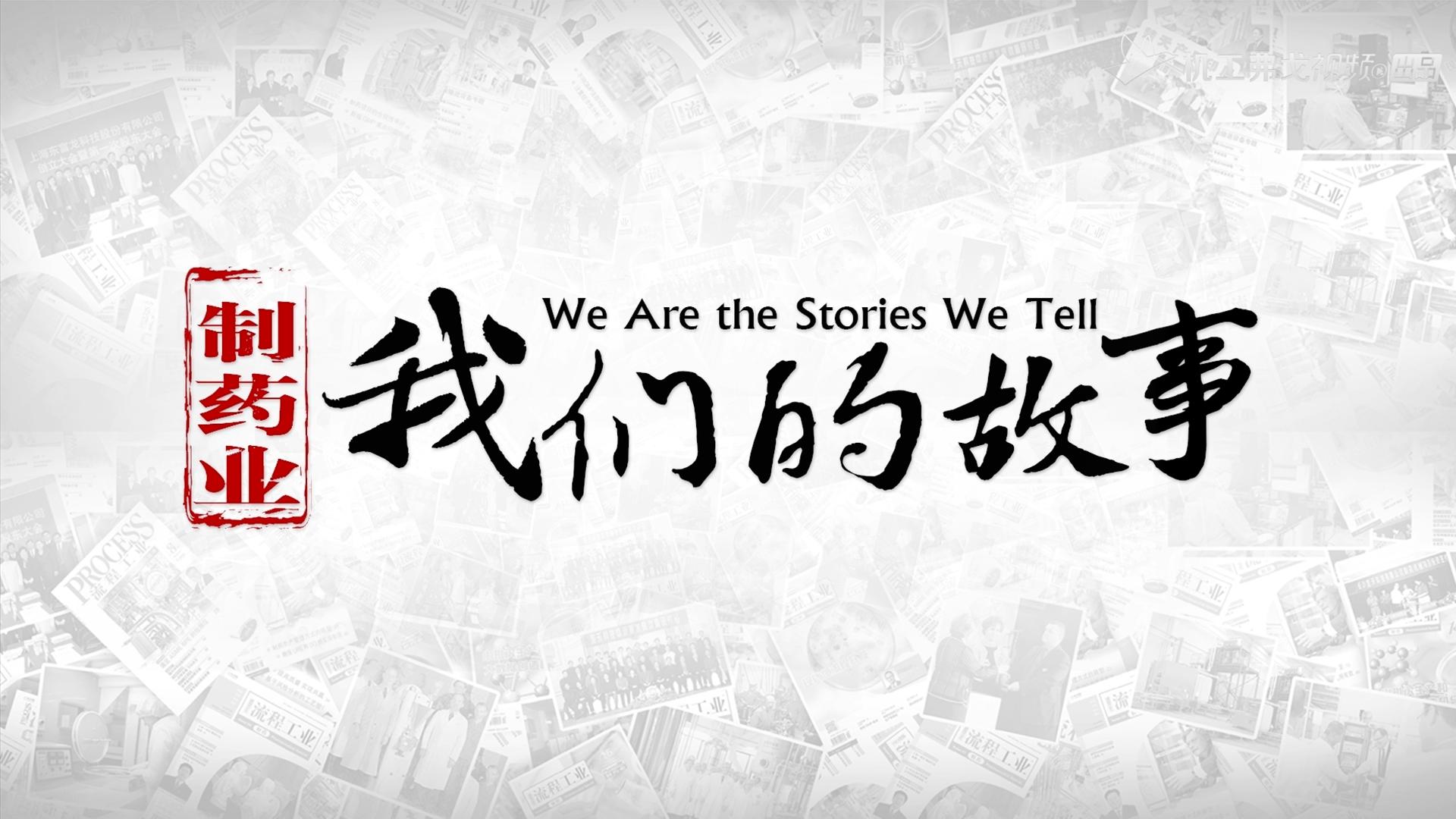 【我们的故事】制药业我们的故事